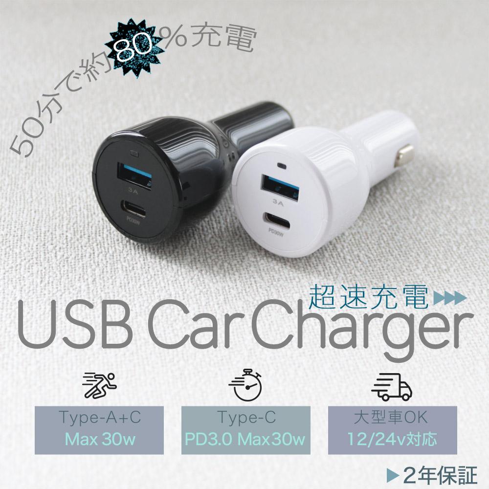 USB車載充電器 USB Type-A×1 + PD3.0(30W)対応 USB Type-C×1(OWL-CPD30C1A1)