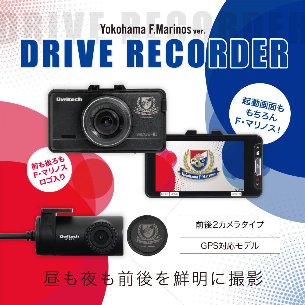 横浜F・マリノスロゴ入り ドライブレコーダー あおり運転対策に前後2カメラタイプでしっかり撮影(YFM-DR802G-2C)