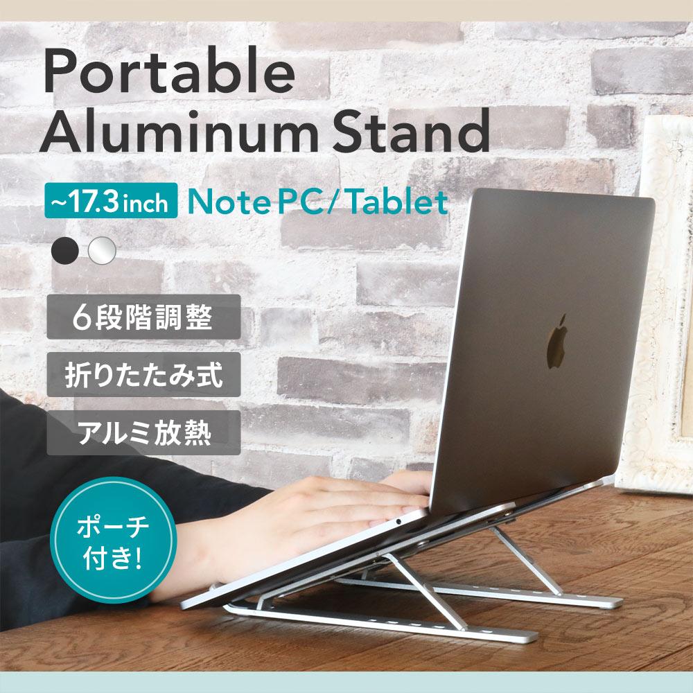 6段階角度調整可能な折り畳み式 ノートパソコン・タブレット アルミスタンド(OWL-PCSTD03)宅C