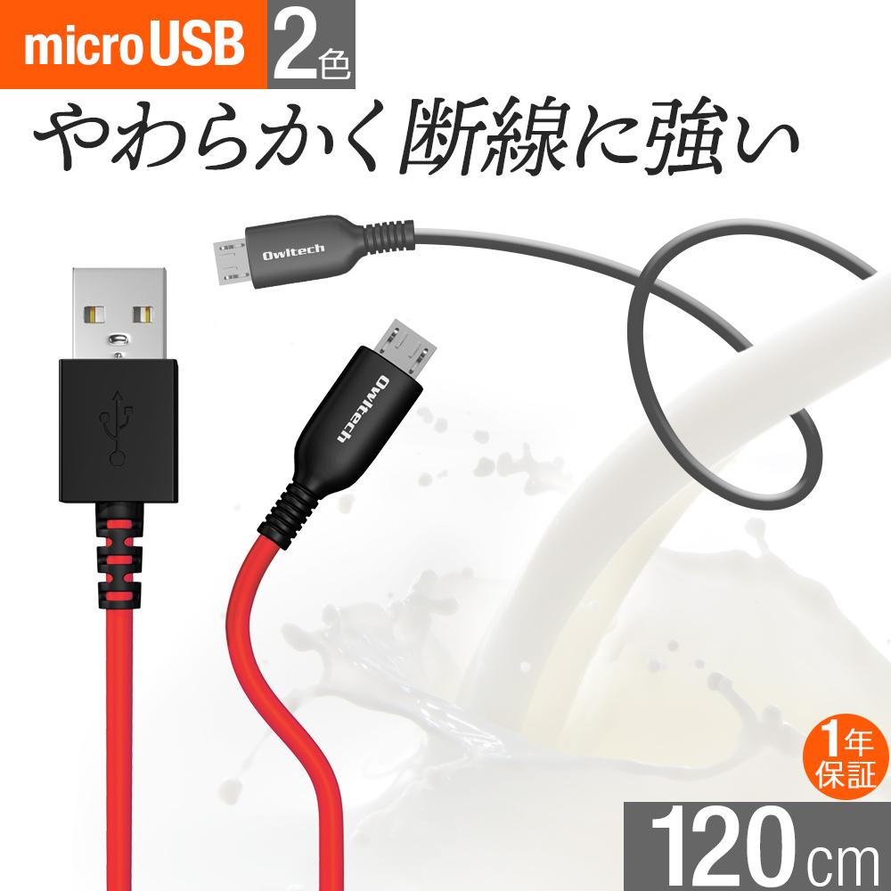 microUSB 充電 / データ通信ケーブル 120cm 1.2m やわらかく断線に強い(OWL-CBKMUSR12)