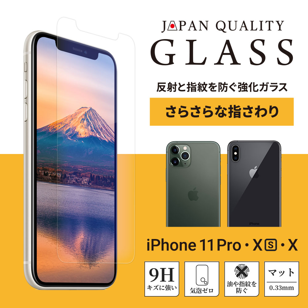 iPhone 11 Pro/Xs/X対応 液晶画面保護強化ガラス アンチグレア(OWL-GSIB58-AG)宅C