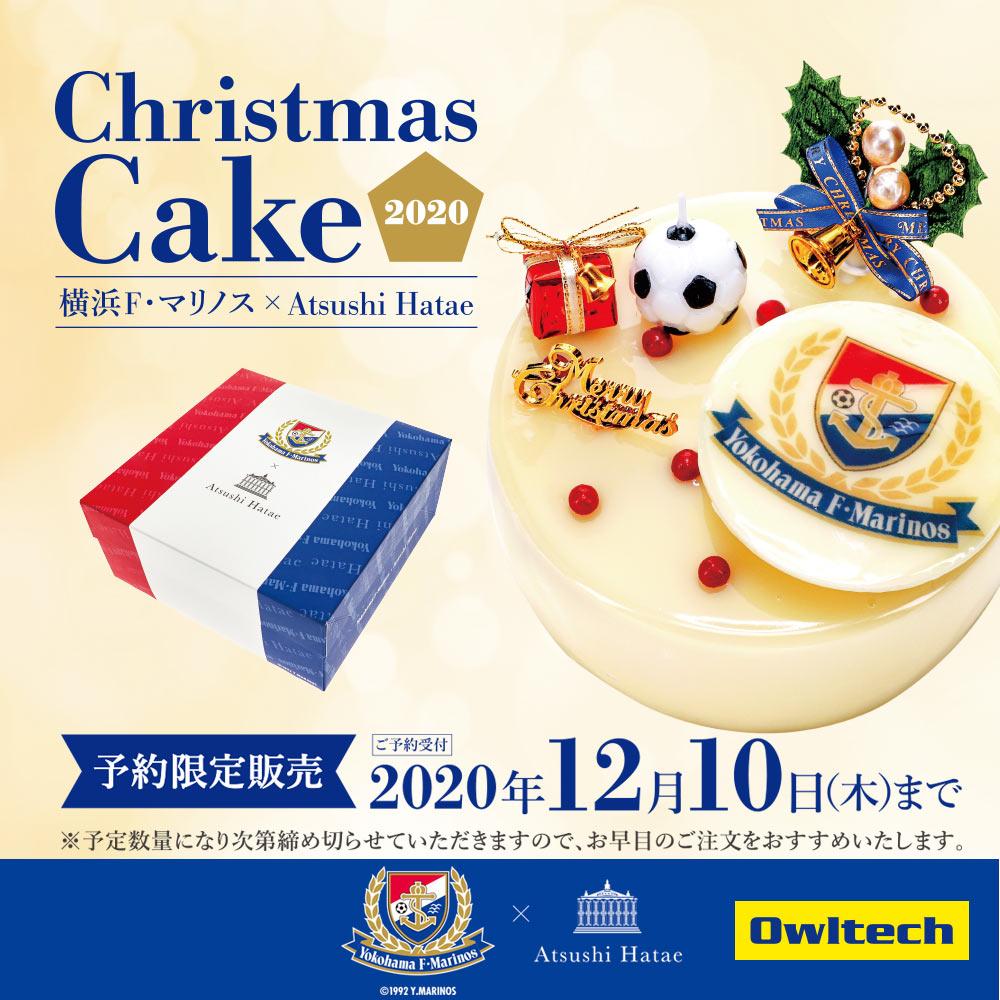 【予約限定販売】横浜F・マリノス×Atsushi Hatae 限定クリスマスケーキ2020(YFM-CAKE01)