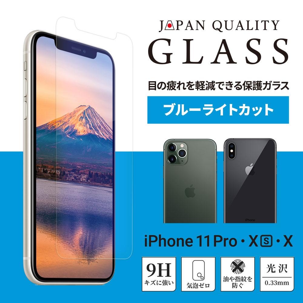 iPhone 11 Pro/Xs/X対応 液晶画面保護強化ガラス クリア ブルーライトカット(OWL-GSIB58-BC)宅C