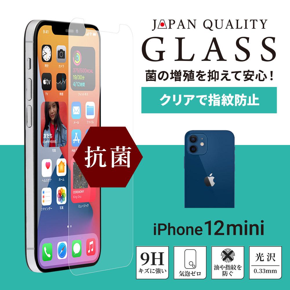 iPhone 12 mini用 貼り付けキット付き 画面保護 抗菌強化ガラス 抗菌+光沢(OWL-ZGSIC54-CLAN) 宅C