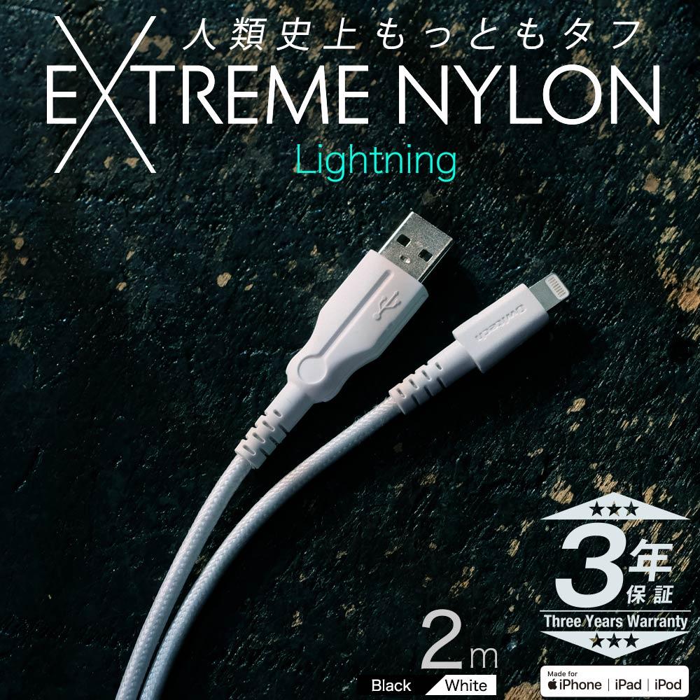 断線しないを目指して作った充電ケーブル 200cm Extreme Nylon(OWL-CBCLT20)
