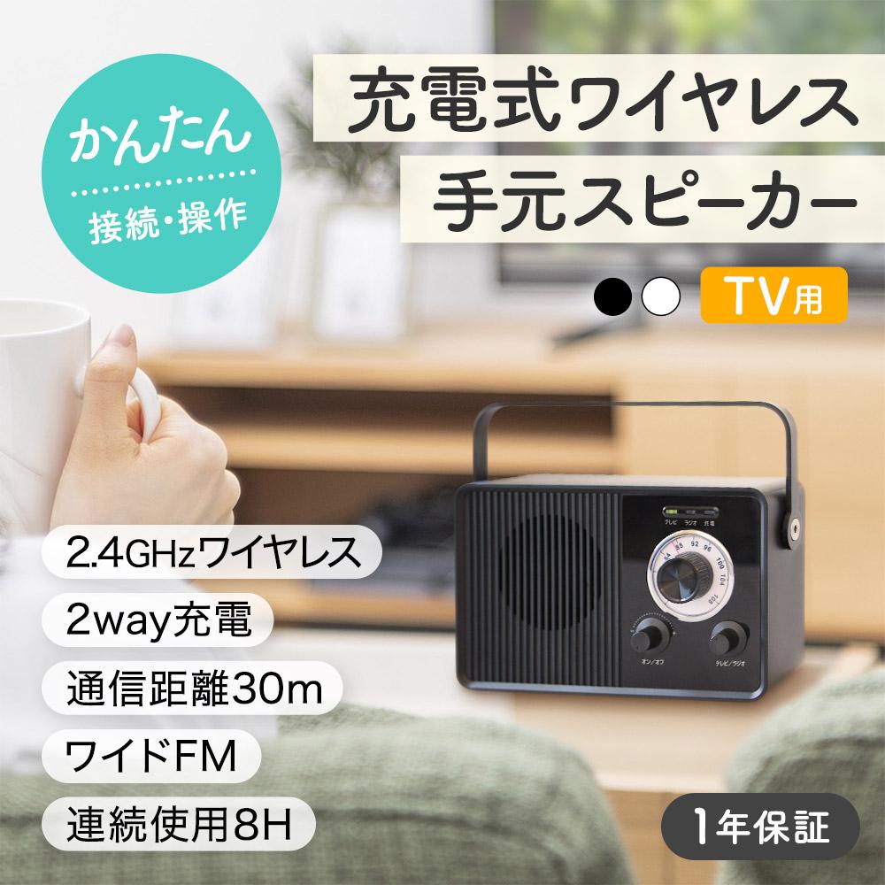 テレビの音を手元で聴ける 簡単操作のテレビ用ワイヤレススピーカー (OWL-TMTSP01)