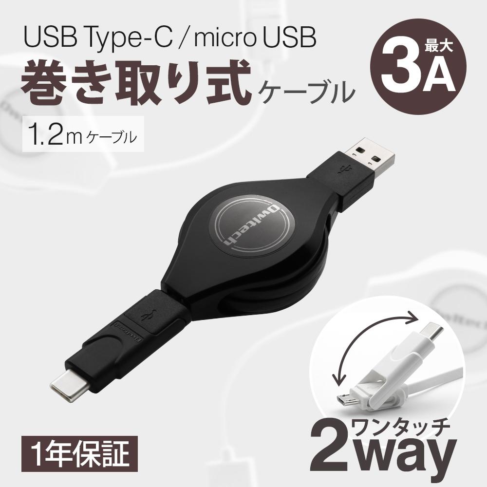USB Type-C変換アダプタ付 巻取り式micro USB充電&データ転送ケーブル USB2.0 120cm(OWL-CBRJD2CMA)