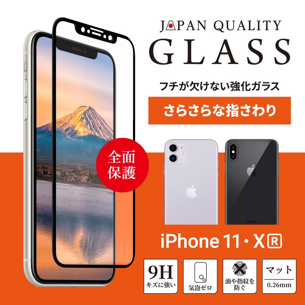 iPhone 11 /XR対応 フチが欠けない全面保護ガラス アンチグレア ブラック(OWL-GPIB61F-BAG)宅C