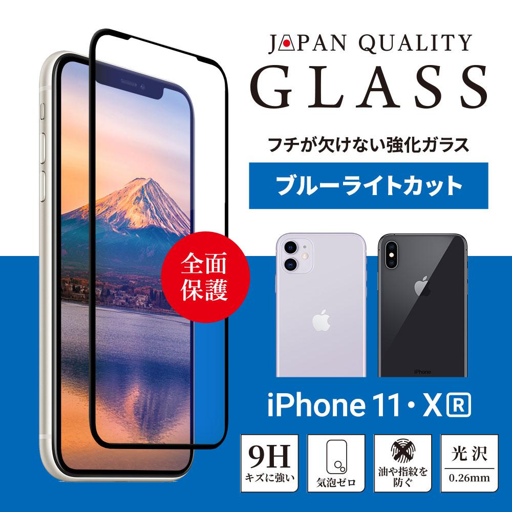 iPhone 11 /XR対応 フチが欠けない全面保護ガラス クリア ブルーライトカット ブラック(OWL-GPIB61F-BBC)宅C