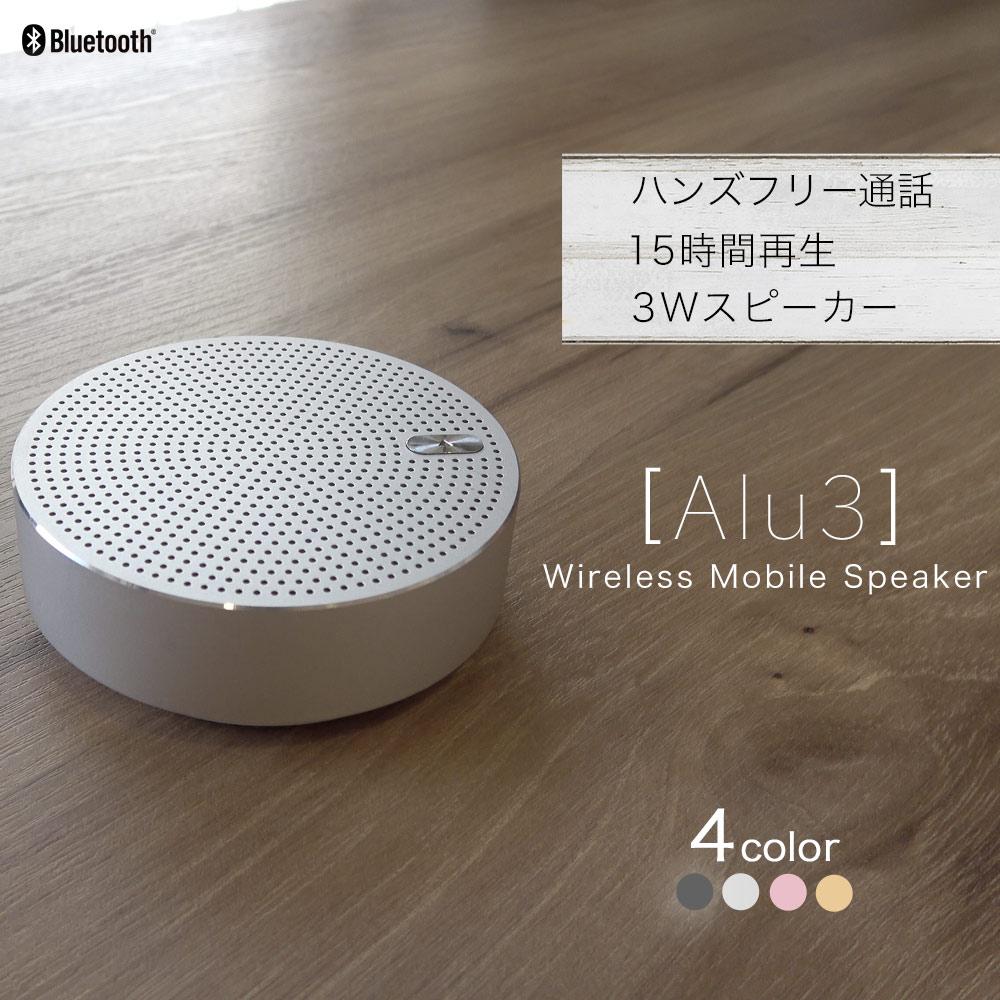 アルミニウム製 Bluetoothワイヤレススピーカー「Alu3」 (OWL-BTSP03S) 宅C