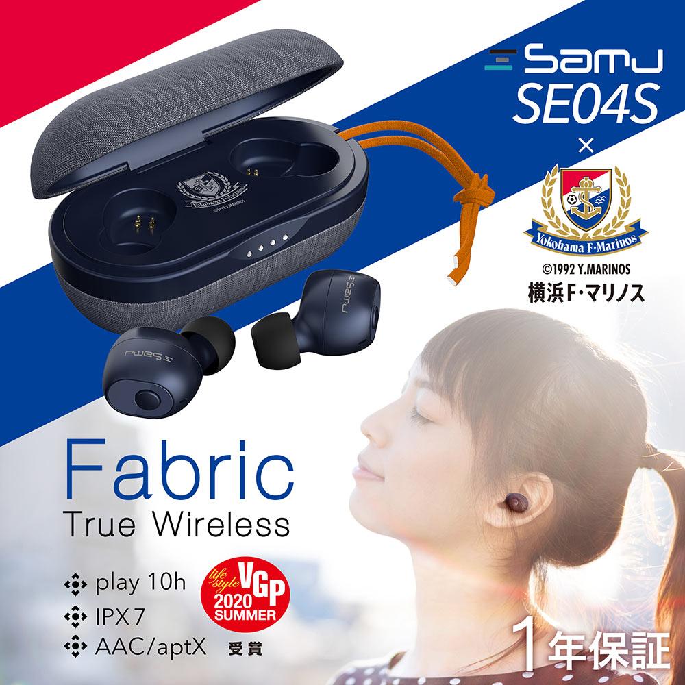 【横浜F・マリノスロゴ入り】完全ワイヤレスイヤホン 高音質カーボンドライバー採用(YFM-SAMU-SE04S)宅C