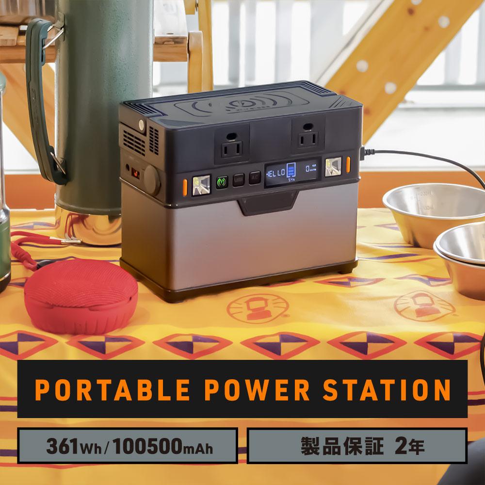 ポータブル電源 PORTABLE POWER STATION 100,500mAh (OWL-LPBL100501)