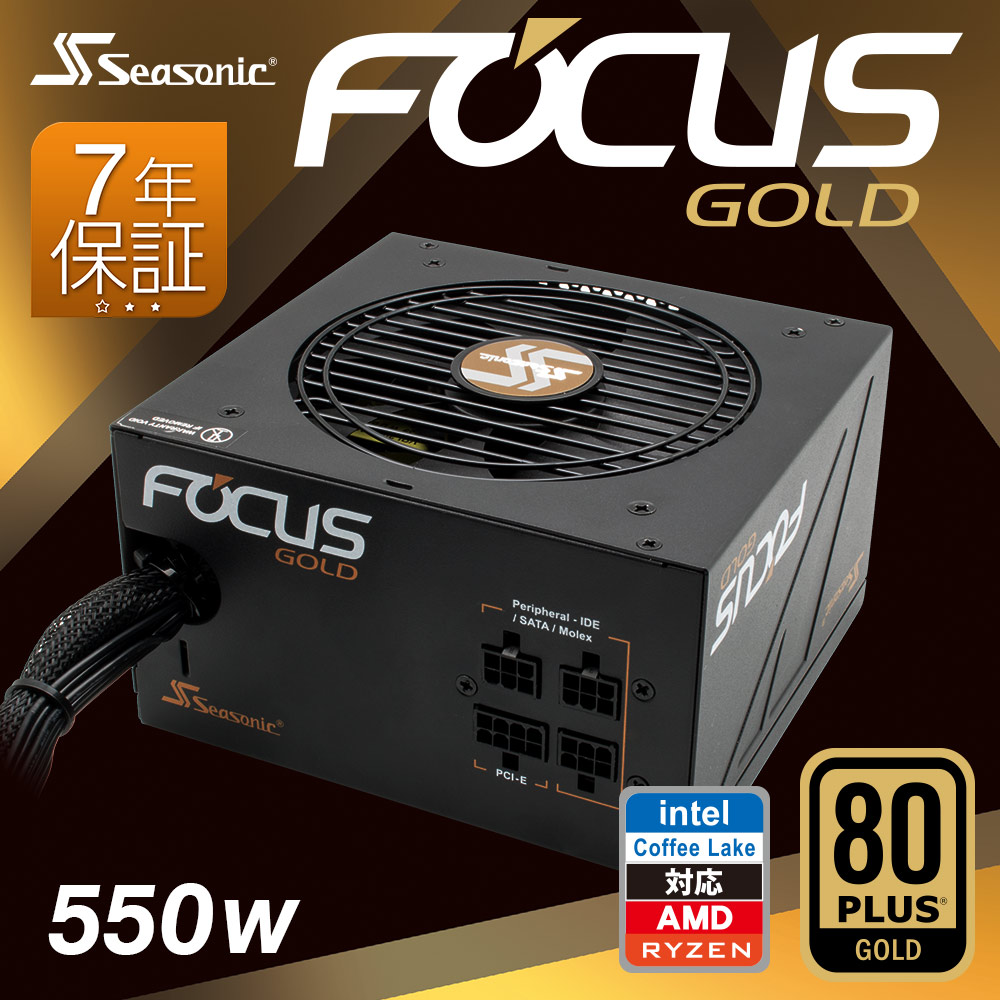 Seasonic 80PLUS Gold認証取得 ATX電源 FOCUS 550W(SSR-550FM)