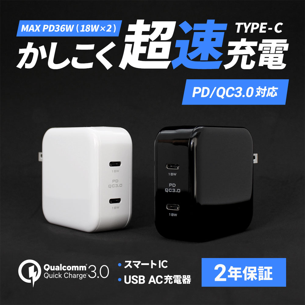 USB Type-C 2ポート搭載USB充電器 Power Delivery/Quick Charge 3.0対応(OWL-ACTC2PD)