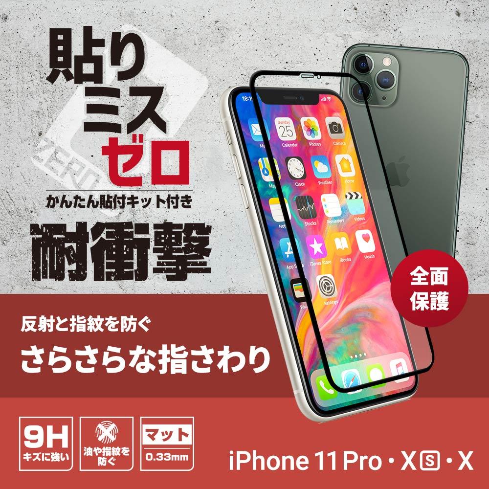 iPhone 11 Pro/Xs/X対応 トリプルストロング耐衝撃ガラス 貼りミスゼロのかんたん貼り付けキット付き 全面保護 アンチグレア ブラック(OWL-GUIB58F-BAG)宅C