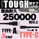 超タフストロングケーブル USB Type-A to USB Type-C 50cm 屈曲試験25万回合格 (OWL-CBACA5)