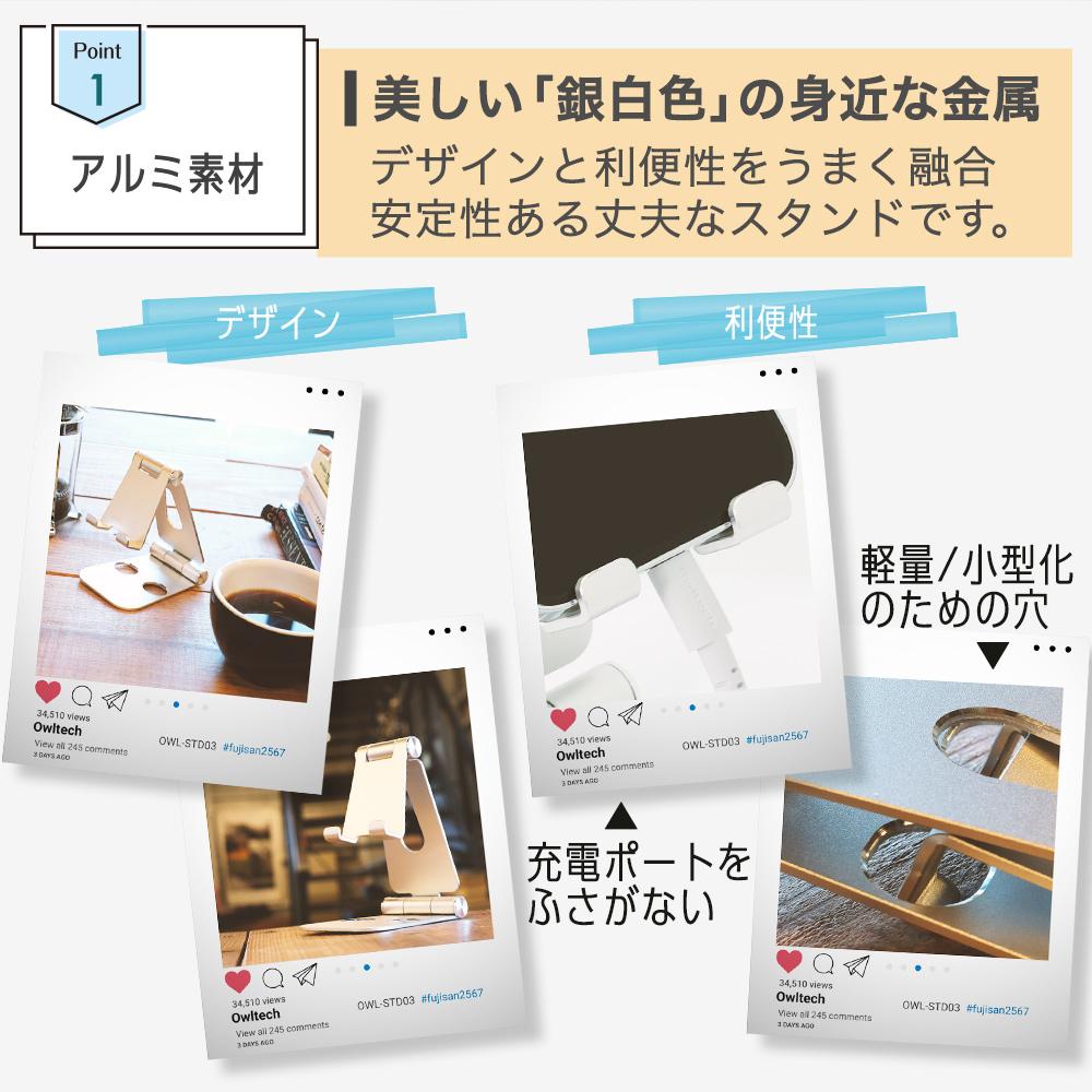 充電しながら角度調整できるアルミスタンド スマートフォン/タブレット対応(OWL-STD03)宅C