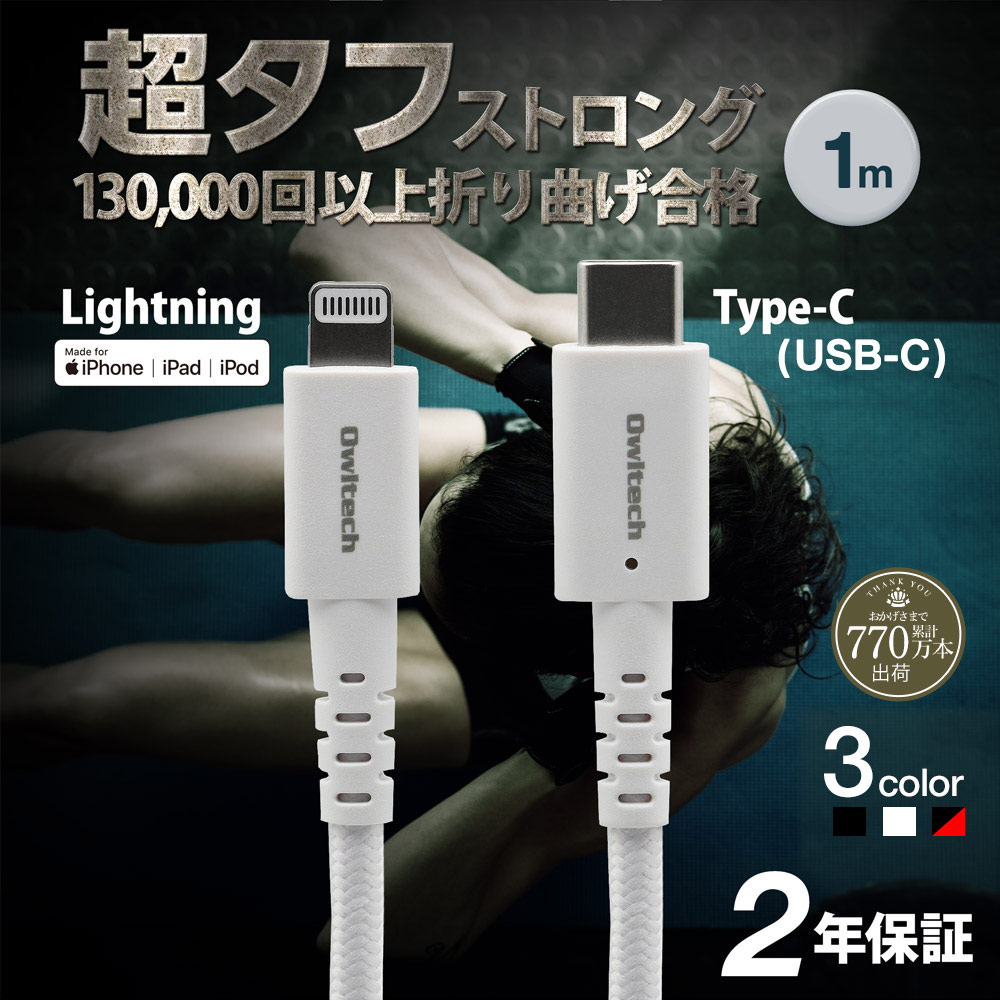 超タフ Type-C to Lightningケーブル USB PD対応 1m(OWL-CBKLTC10)宅C