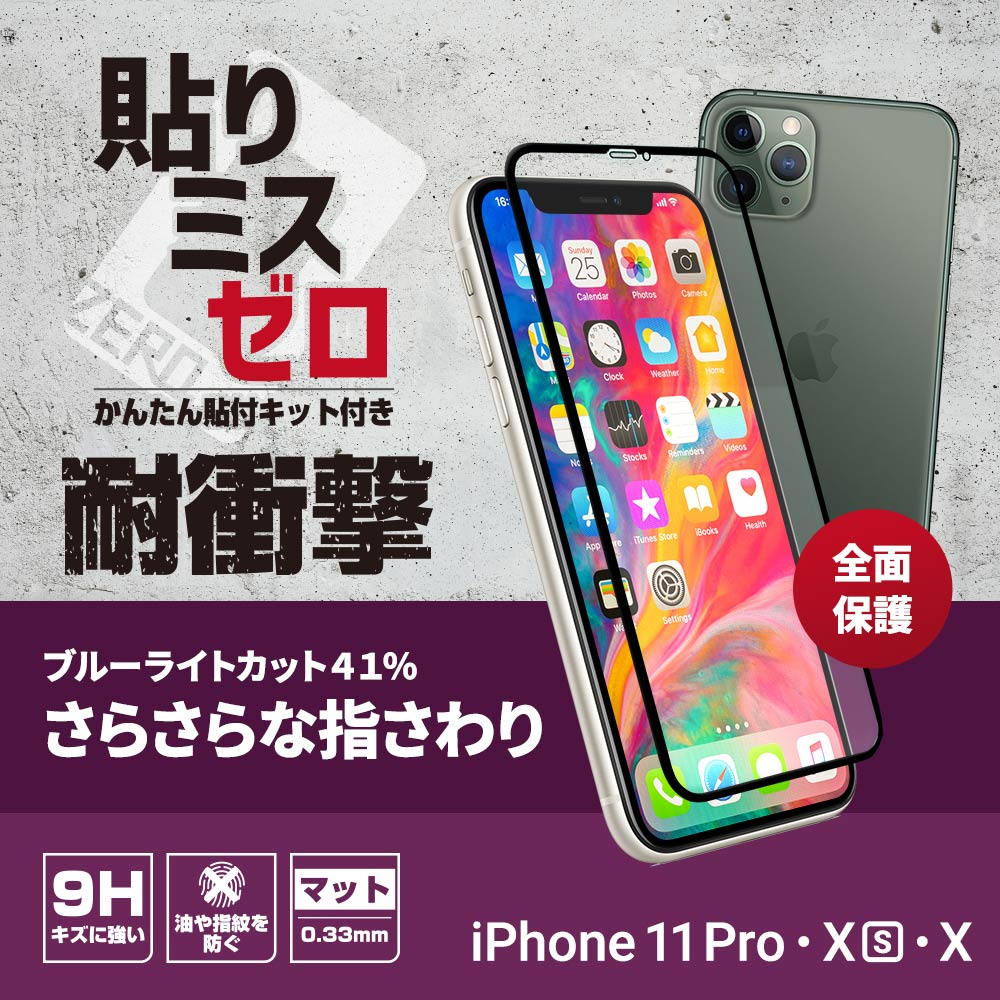 iPhone 11 Pro/Xs/X対応 トリプルストロング耐衝撃ガラス 貼りミスゼロのかんたん貼り付けキット付き  全面保護 アンチグレア&ブルーライトカット ブラック(OWL-GUIB58F-BAB)宅C
