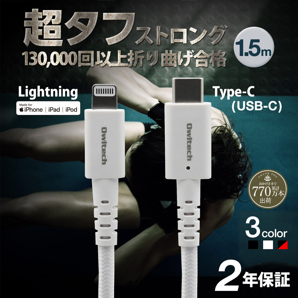 超タフ Type-C to Lightningケーブル USB PD対応 1.5m(OWL-CBKLTC15)宅C