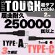 超タフストロングケーブル USB Type-A to USB Type-C 200cm 2m 屈曲試験25万回合格 (OWL-CBACA20)