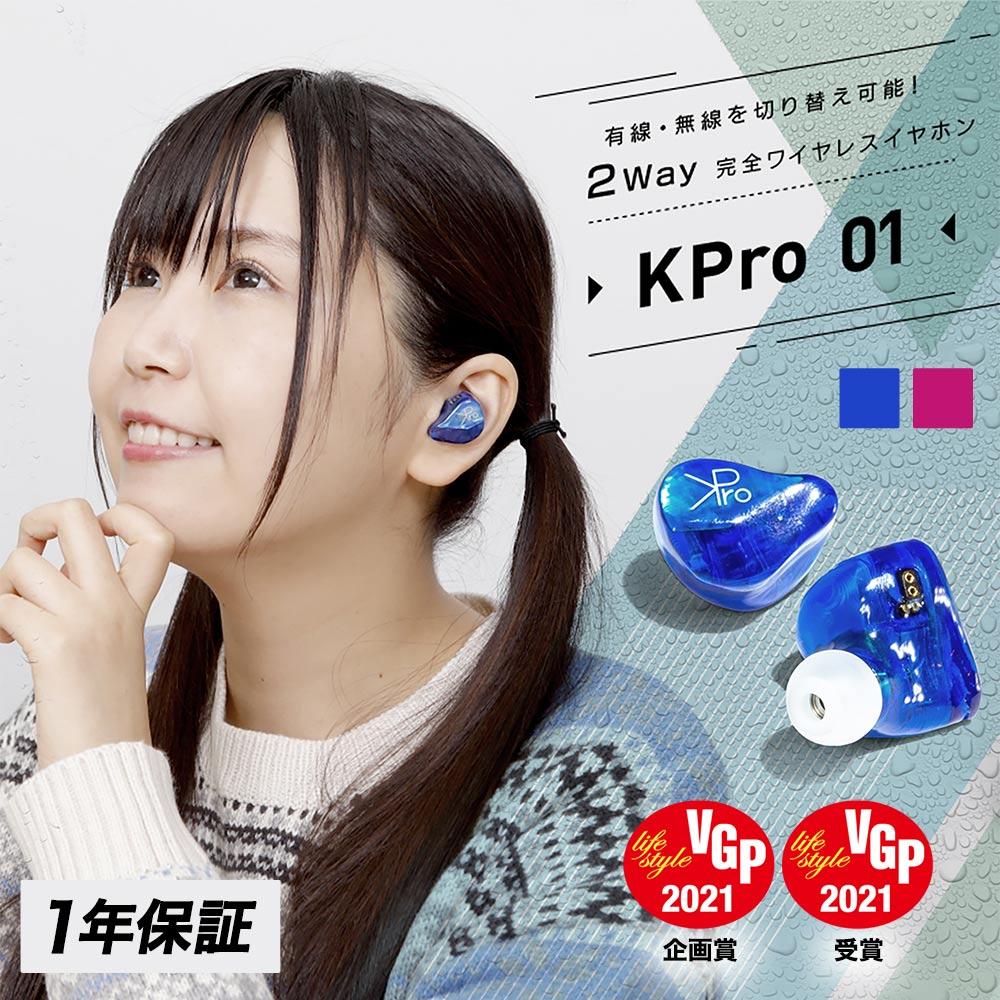 小岩井ことり共同開発の完全ワイヤレスイヤホン KPro01 専用充電クレードル付き 小岩井ことりプロジェクト 通常販売分 (OWL-KPRO01)