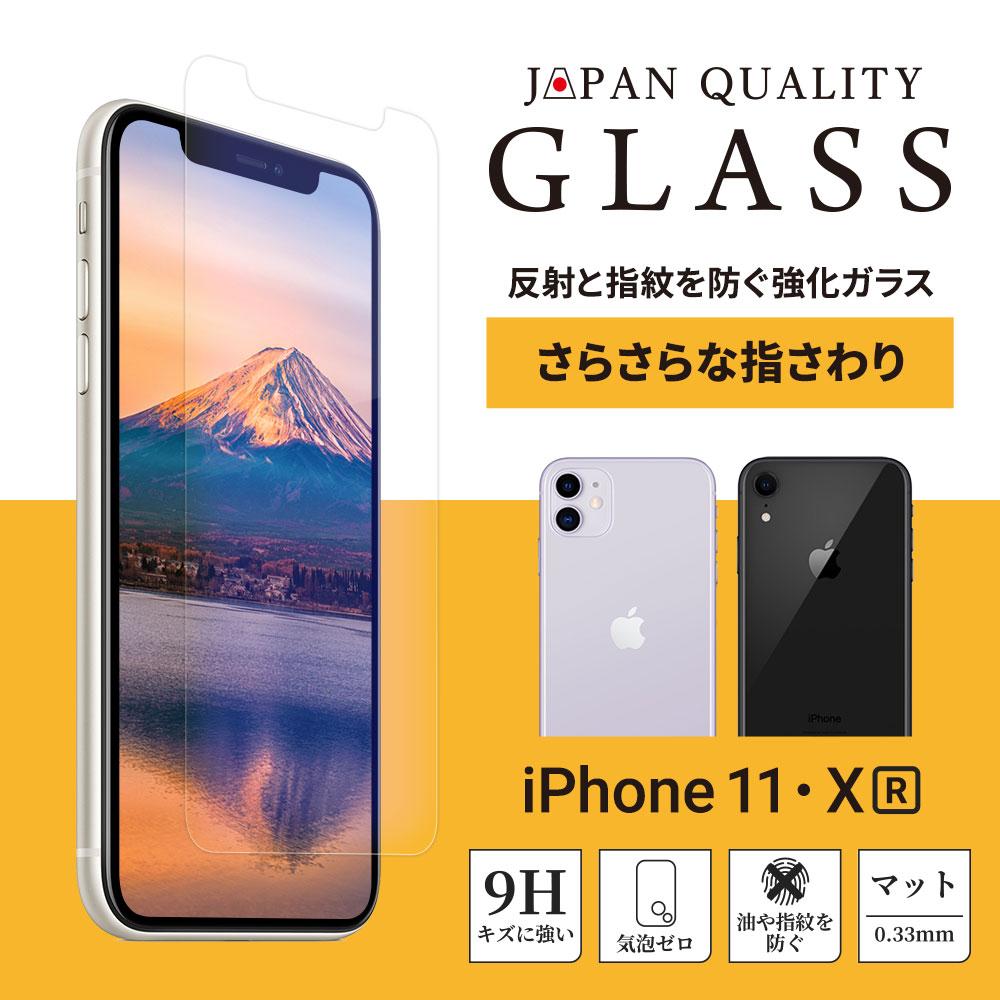 iPhone 11 /XR対応 液晶画面保護強化ガラス アンチグレア(OWL-GSIB61-AG)宅C