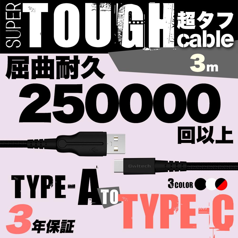 超タフストロングケーブル USB Type-A to USB Type-C 300cm 3m 屈曲試験25万回合格 (OWL-CBACA30)