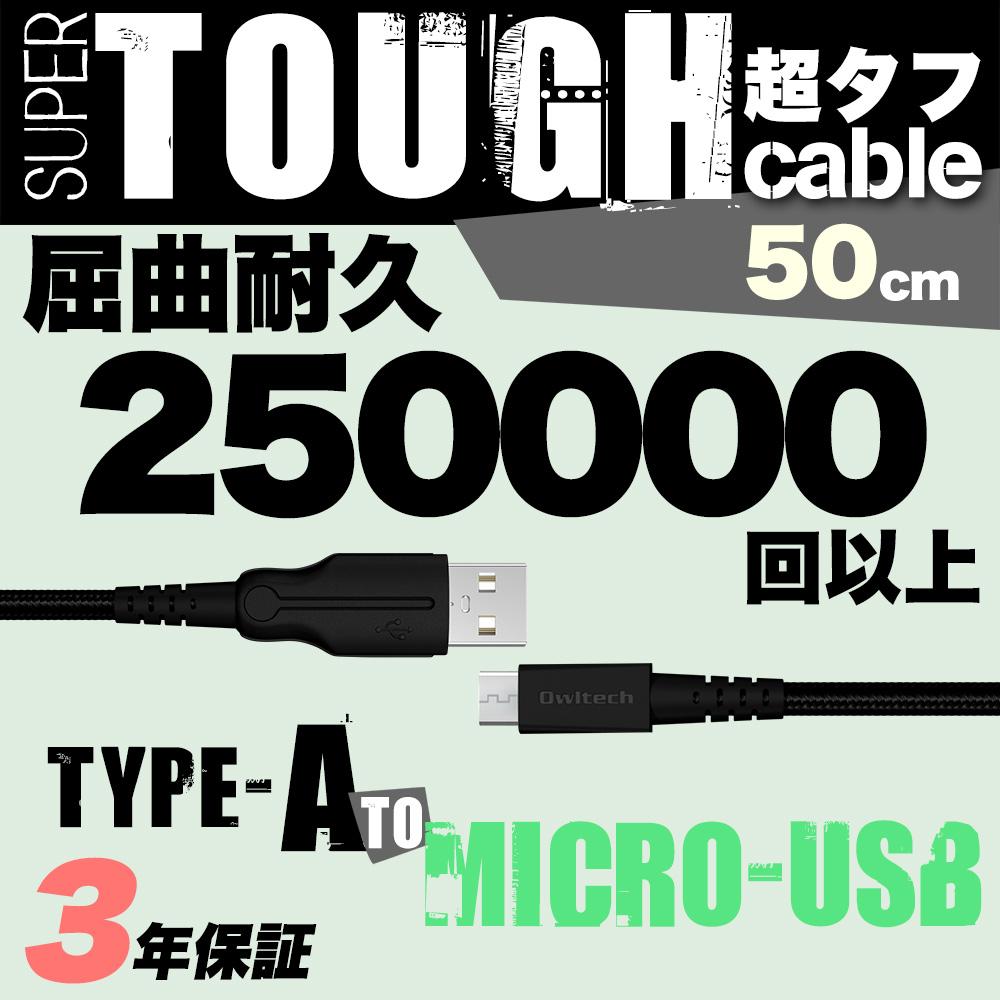 超タフストロングケーブル USB Type-A to microUSB 50cm 屈曲試験25万回合格 (OWL-CBAMA5)