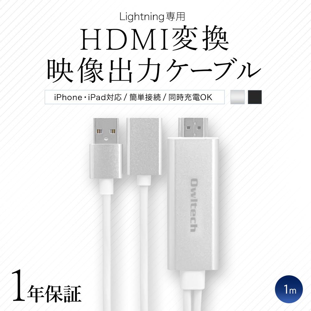 HDMI変換 映像出力ケーブル iPhoneやiPadの動画、写真、書類などをテレビの大画面に簡単にミラーリング 1m(OWL-CBHDFAS10)宅C