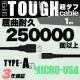 超タフストロングケーブル USB Type-A to microUSB 100cm 1m 屈曲試験25万回合格 (OWL-CBAMA10)