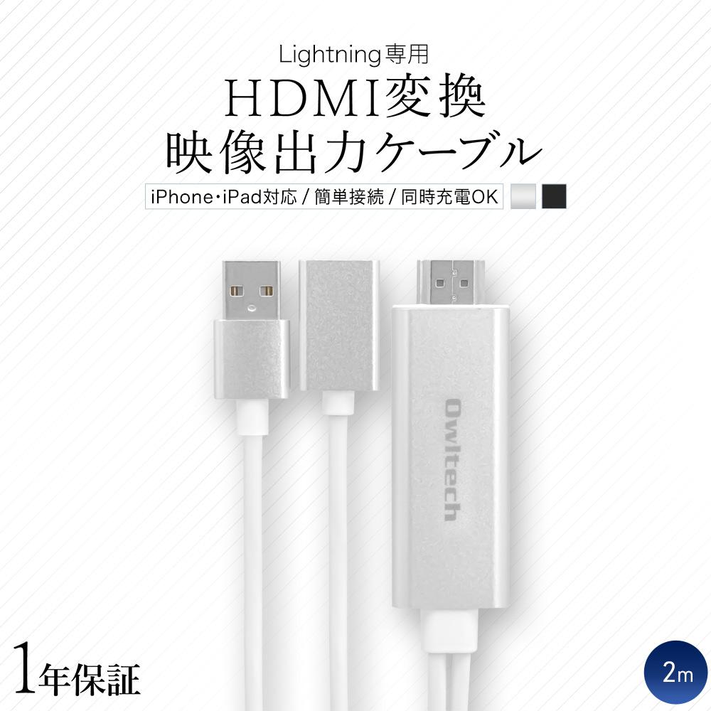 HDMI変換 映像出力ケーブル iPhoneやiPadの動画、写真、書類などをテレビの大画面に簡単にミラーリング 2m(OWL-CBHDFAS20)宅C