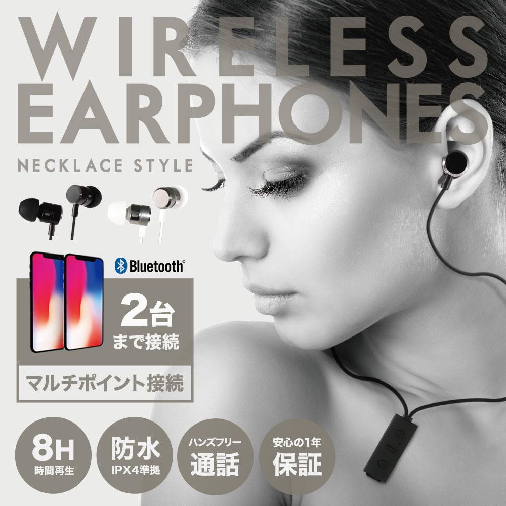ネックストラップ式 防水ワイヤレスイヤホン Bluetooth4.2 IPX4準拠(OWL-BTEP09)宅C
