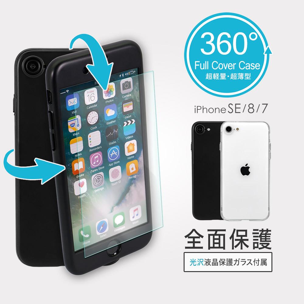 360°包み込んでキズから守る 画面保護ガラス付きフルカバーハードケース iPhoneSE(第2世代)/8/7対応(OWL-CVIC4710)