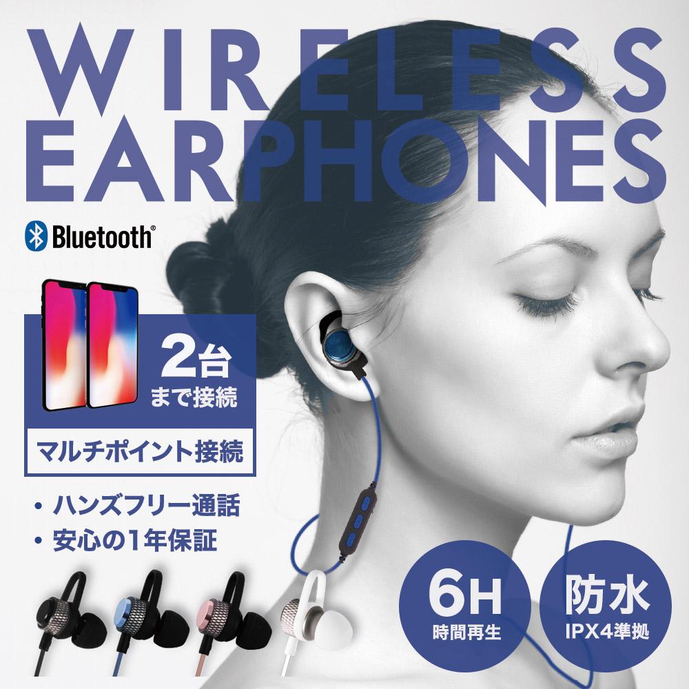 マグネット付きカナル式 ワイヤレスイヤホン Bluetooth4.2 IPX4 マルチポイント接続対応(OWL-BTEP06)宅C