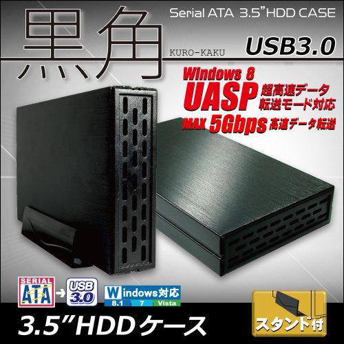 3.5インチHDD 外付けケース USB3.0 ファンレス スタンド付(OWL-ESL35U3S2)