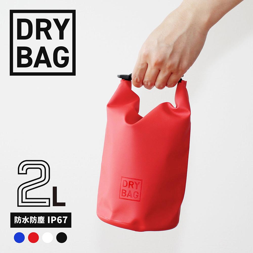 WATER PROOF DRY BAG 防水ドライバッグ 2L(OWL-WPBAG01)宅C