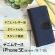 デニム生地にPUレザーを合わせたデザイン 手帳型ケース iPhoneSE(第2世代)/8/7/6s対応(OWL-CVIC4713)