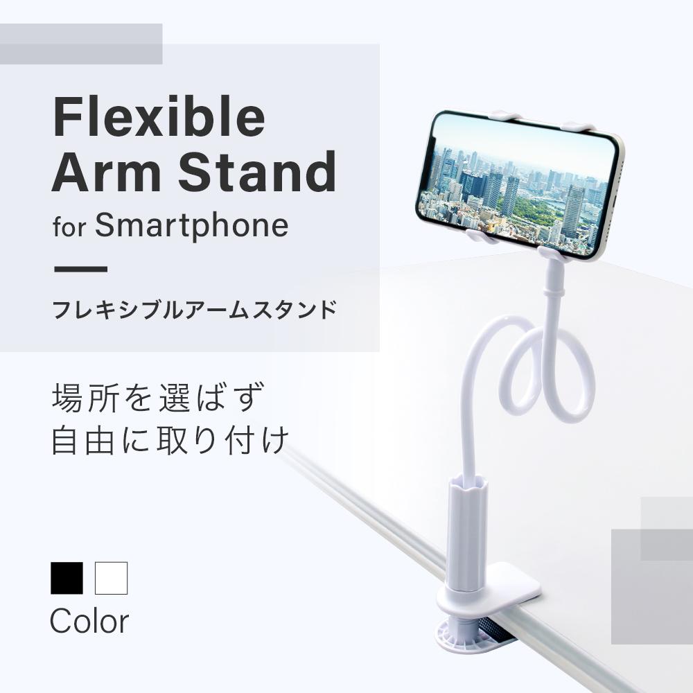 好きな形にかんたん固定で安定性抜群 スマートフォン用 フレキシブルアームスタンド (OWL-ARMSTD01)