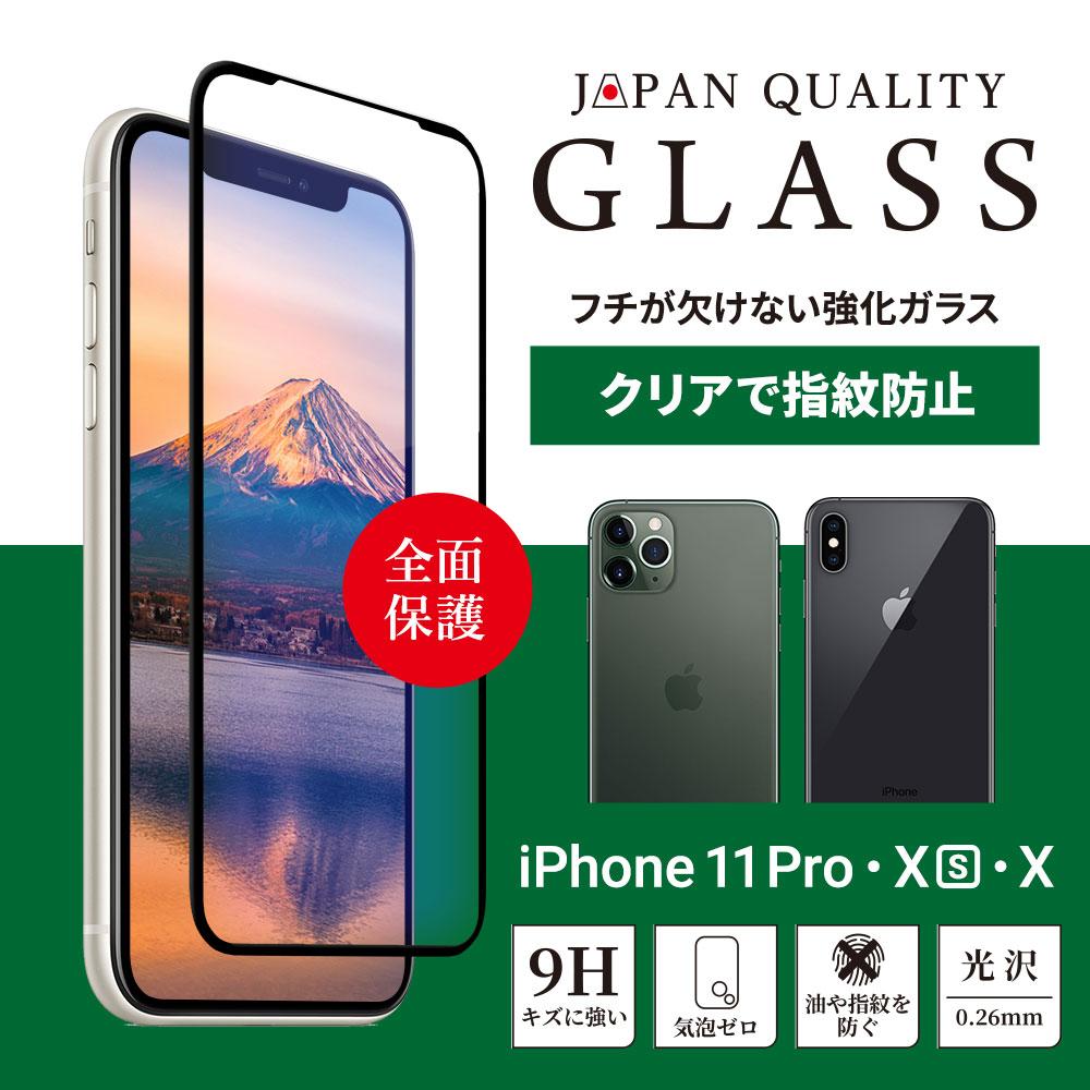 iPhone 11 Pro/Xs/X対応 フチが欠けない 全面保護強化ガラス クリア ブラック(OWL-GPIB58F-BCL)宅C