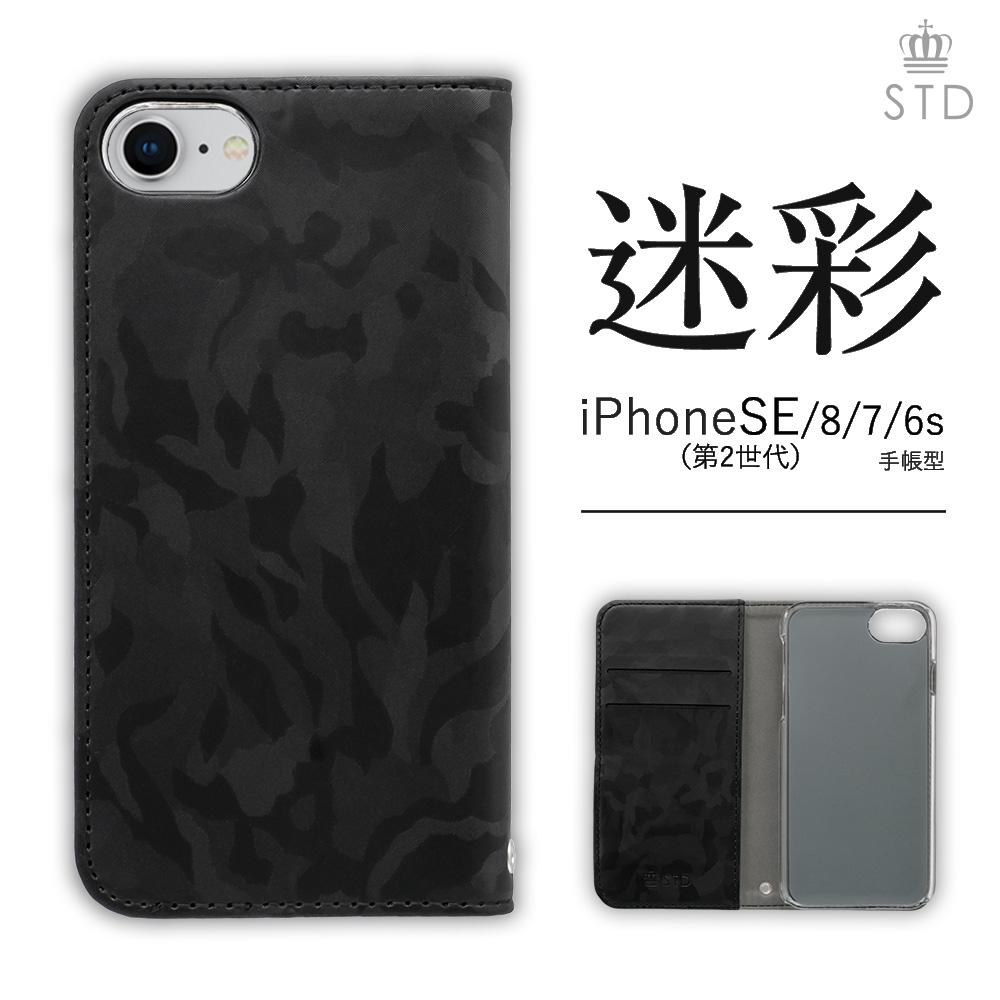 落ち着きのある迷彩柄のシンプルなデザイン PUレザー 手帳型ケース iPhoneSE(第2世代)/8/7/6s対応(OWL-CVIC4714)
