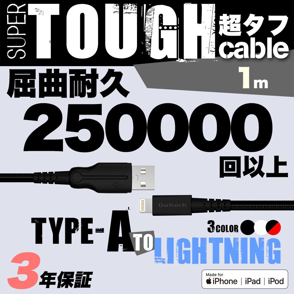 超タフストロングケーブル USB Type-A to Lightning 100cm 1m 屈曲試験25万回合格 (OWL-CBALA10)