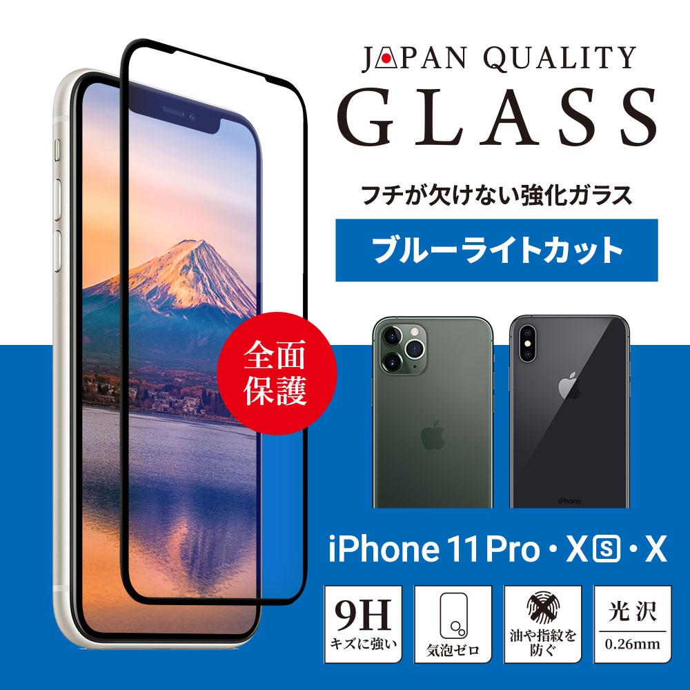 iPhone 11 Pro/Xs/X対応 フチが欠けない 全面保護強化ガラス ブルーライトカット ブラック(OWL-GPIB58F-BBC)宅C
