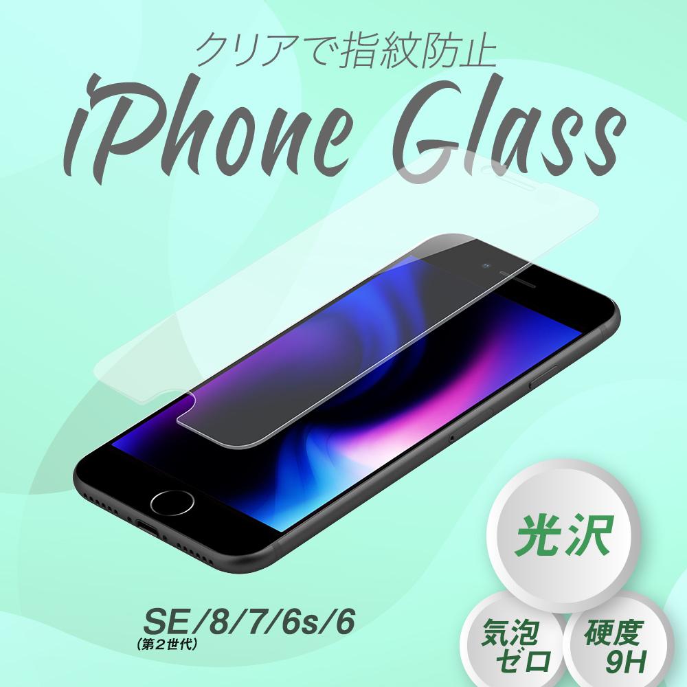 画面保護 強化ガラス 日本メーカー製造 iPhoneSE(第2世代)/8/7/6s対応 光沢タイプ(OWL-GSIC47-CL)