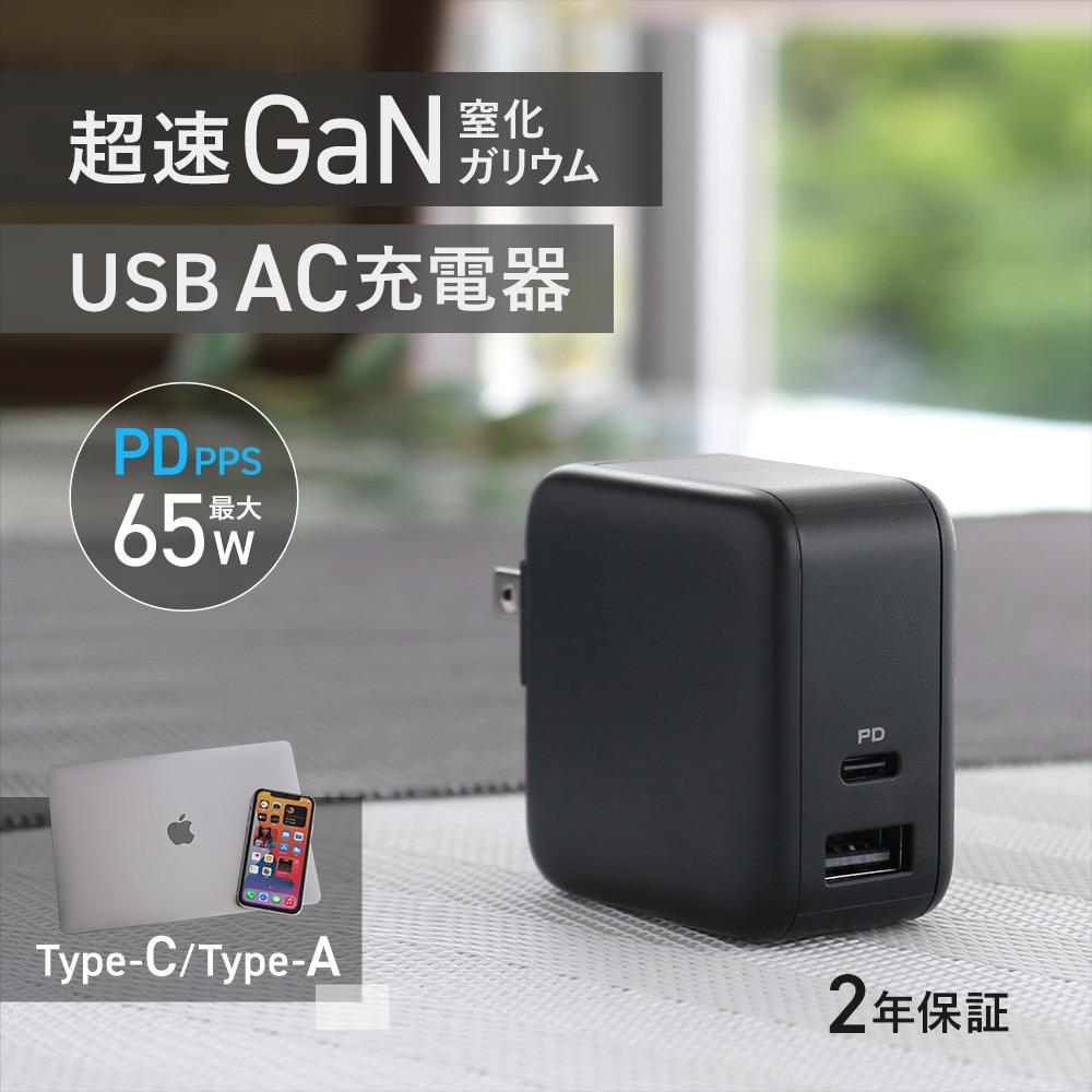 2ポートAC充電器 ノートパソコンも充電可能 USB PD-PPS対応 65W USB Type-Cポート + 18W USB Type-Aポート(OWL-APD65C1A1G)