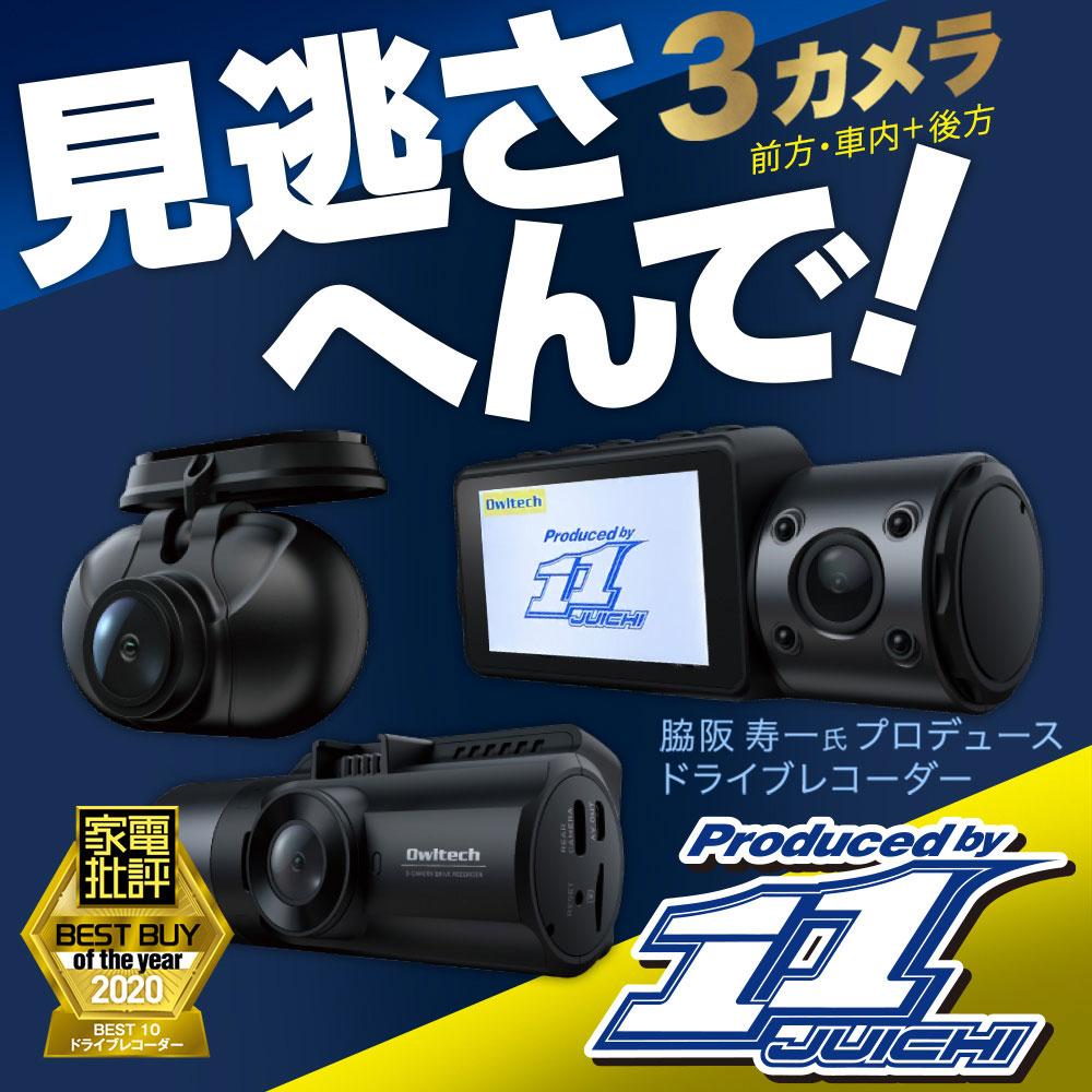 ドライブレコーダー 脇阪寿一氏監修 車の前後・車内の3カメラ同時録画 夜間に強い高画質 (OWL-DR803FG-3C)