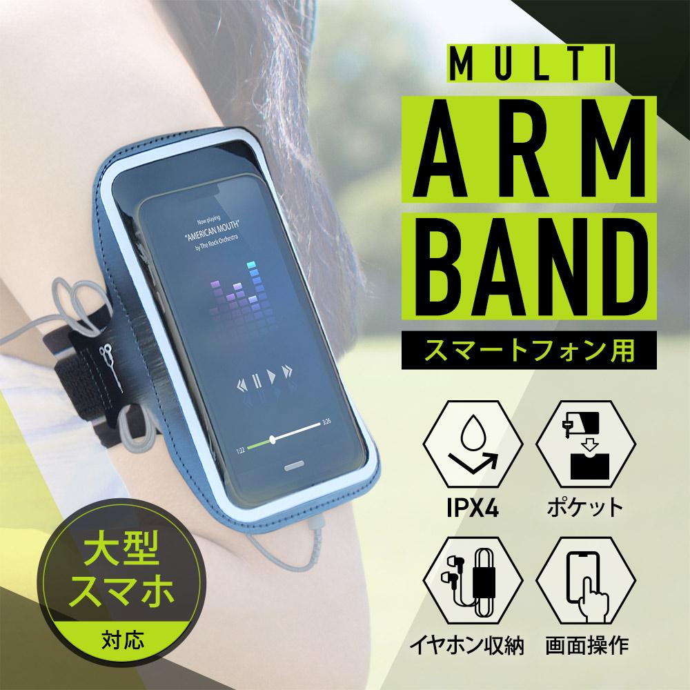 ランニング・トレーニング時の音楽再生などに スマートフォン用マルチアームバンド (OWL-ARMBND01)
