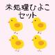 未処理ヒヨコ 15羽セット