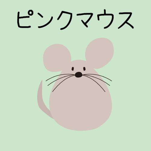 【国産】ピンクマウス 10匹入り
