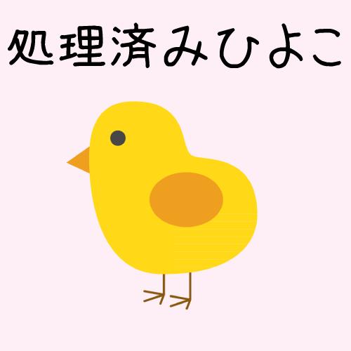 処理済ヒヨコ 1羽